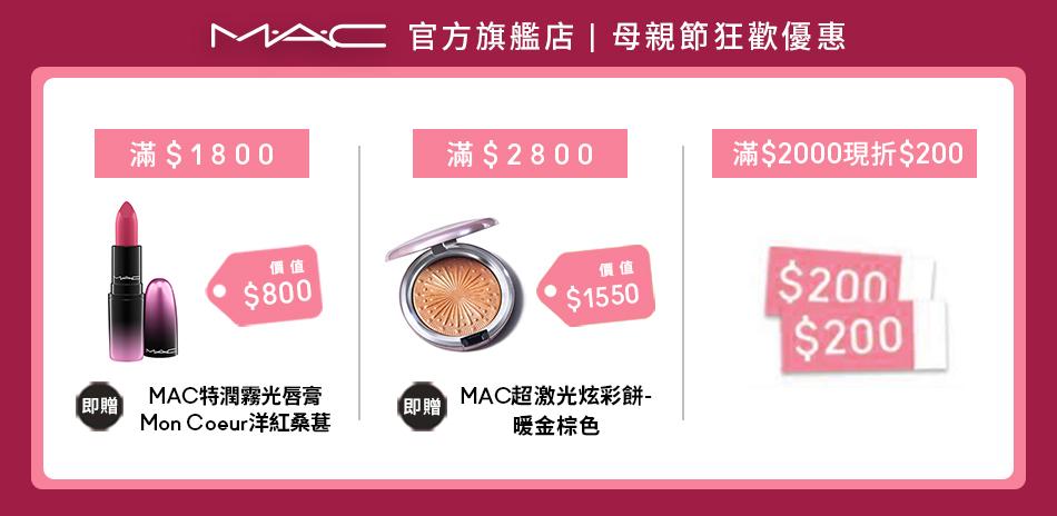 M·A·C官方旗艦店★滿2000折200