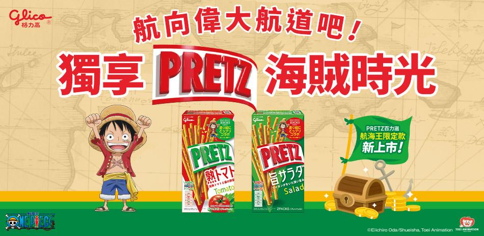 Pocky x PRETZ 航海王限定款新上市!