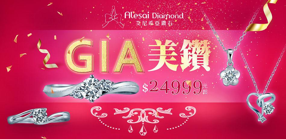 Alesai艾尼希亞鑽石 GIA 24999起