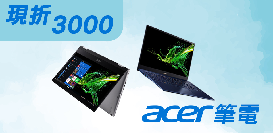 Acer筆電桌機限時折3000