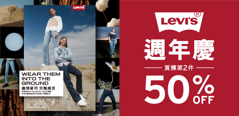 Levis週年慶 買褲第2件50%OFF
