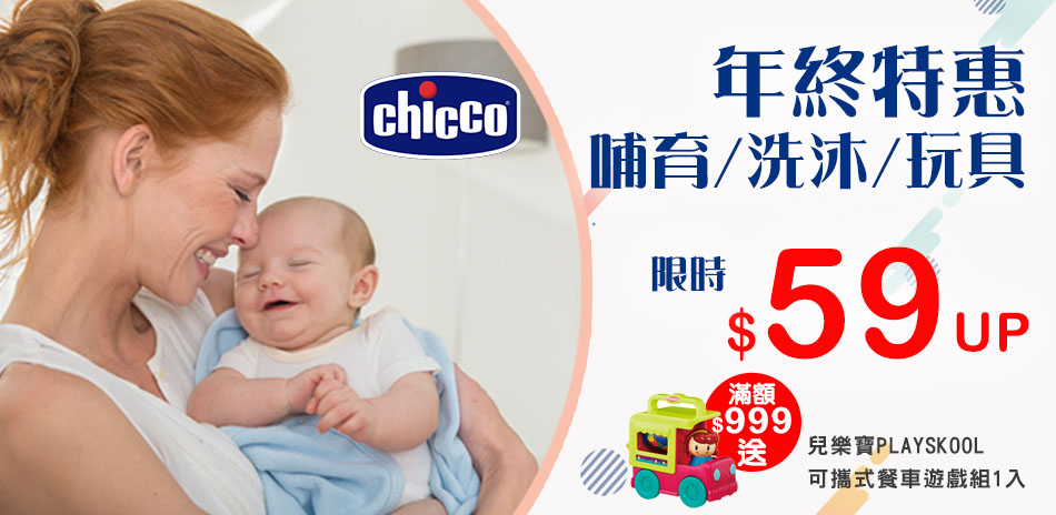 [迎新年] Chicco哺育/洗沐/清潔59up