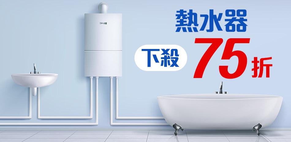 【熱水器 精選品牌】歡慶週年!限時下殺75折