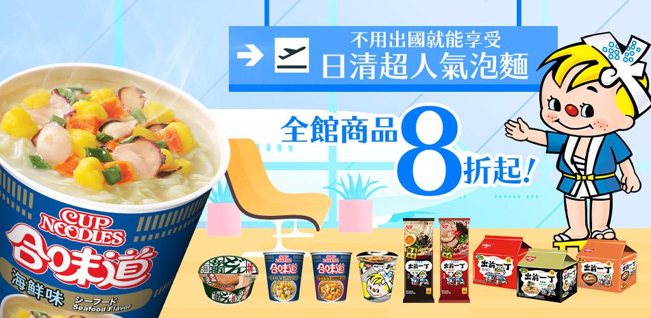 日清超人氣泡麵 全館8折起!