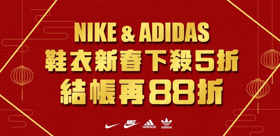NIKE adidas 全館5折起結帳再88折