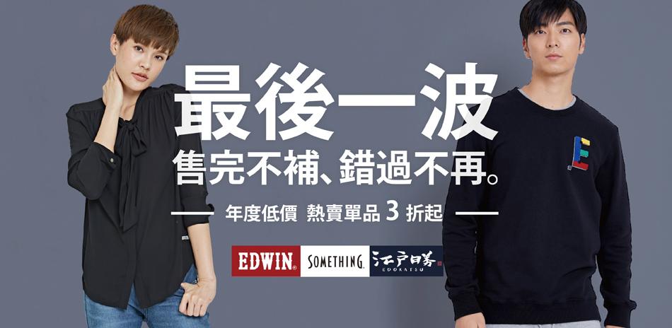 EDWIN最後一波-年度低價熱賣單品3折起