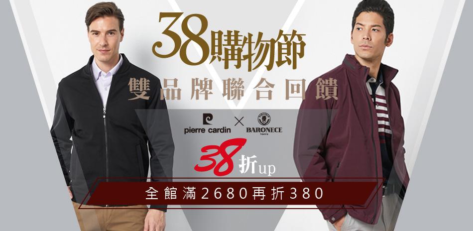 三八購物節雙品牌聯合回饋38折up滿額現折380