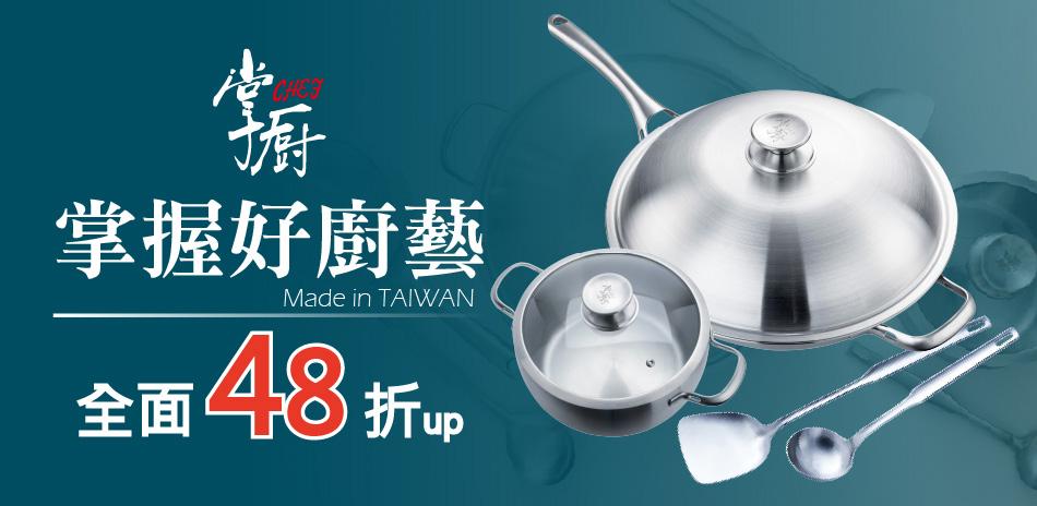 掌廚 鍋具/餐具/保鮮盒全系列48折起