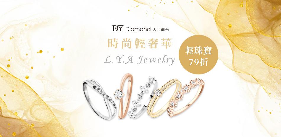 大亞鑽石熱銷輕珠寶79折
