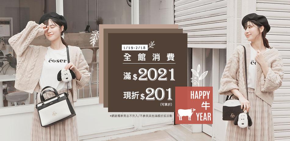 KINAZ  全館滿2021折201(快倉)