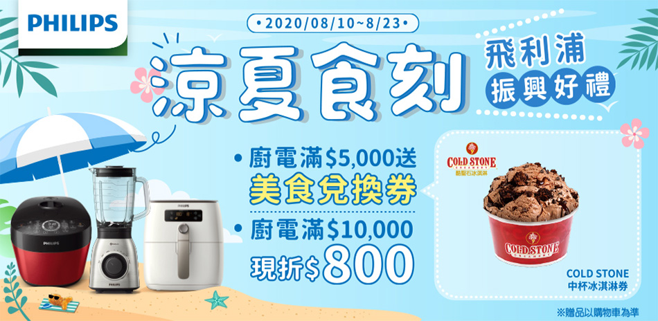 【飛利浦】涼夏食刻 滿額請吃冰淇淋 快速到貨