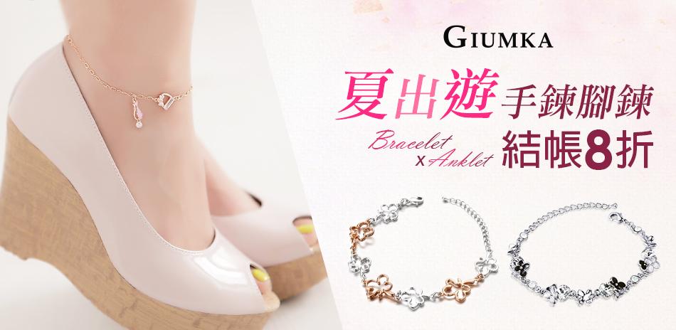 GIUMKA夏出遊美飾8折