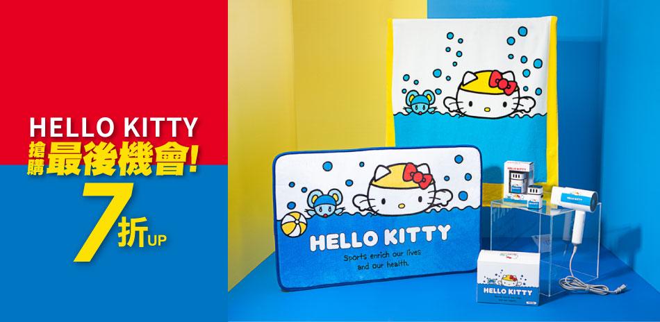 Hello KittyX生活工場 全系列7折起