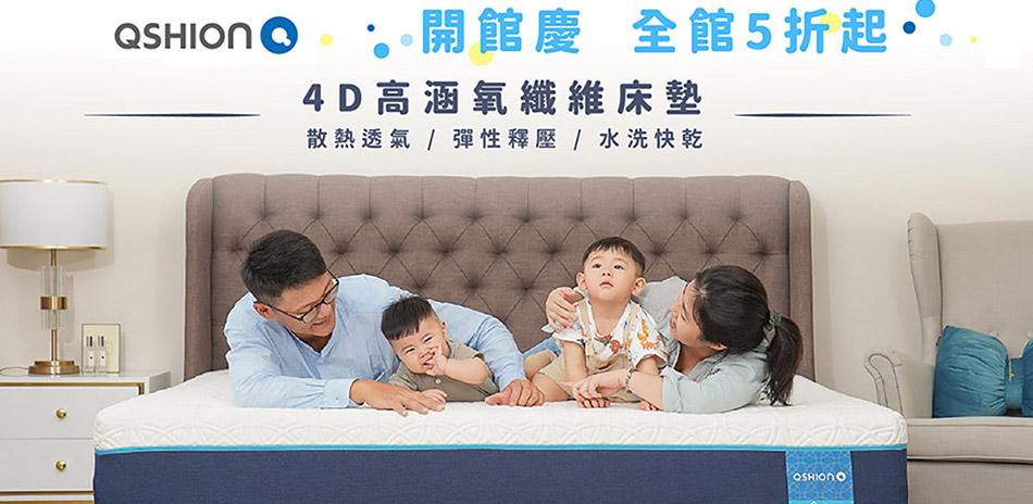 QSHION開館慶! 空氣編織~可水洗床墊/枕頭