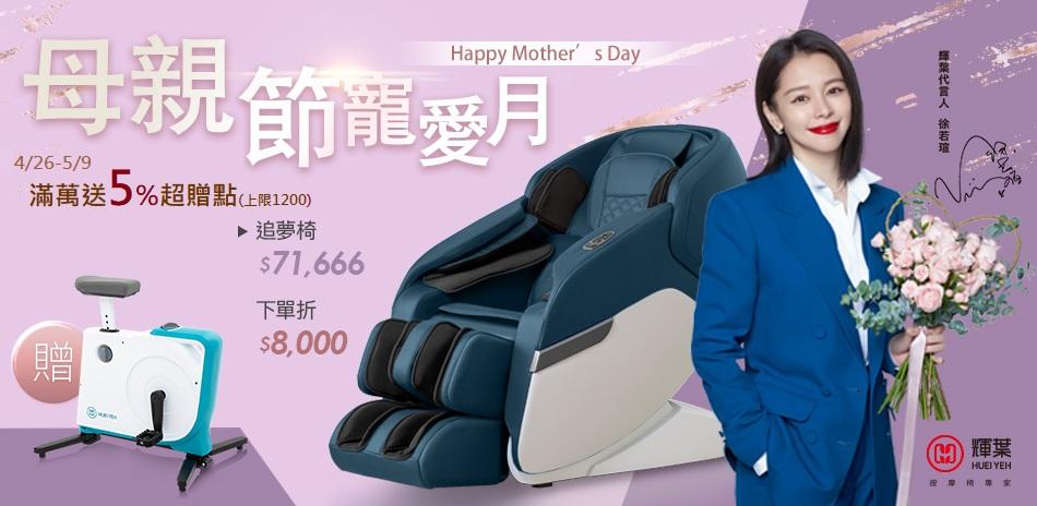 輝葉 母親節 愛獻禮!滿萬送5%超贈點