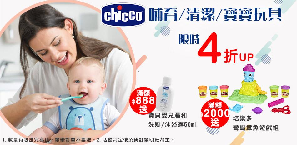chicco哺育/玩具/清潔限時優惠中最低$1起
