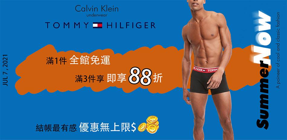 CK & Tommy專櫃品牌內褲88折
