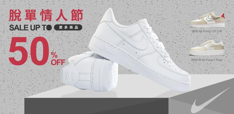 NIKE adidas運動聯合脫單情人節 5折起