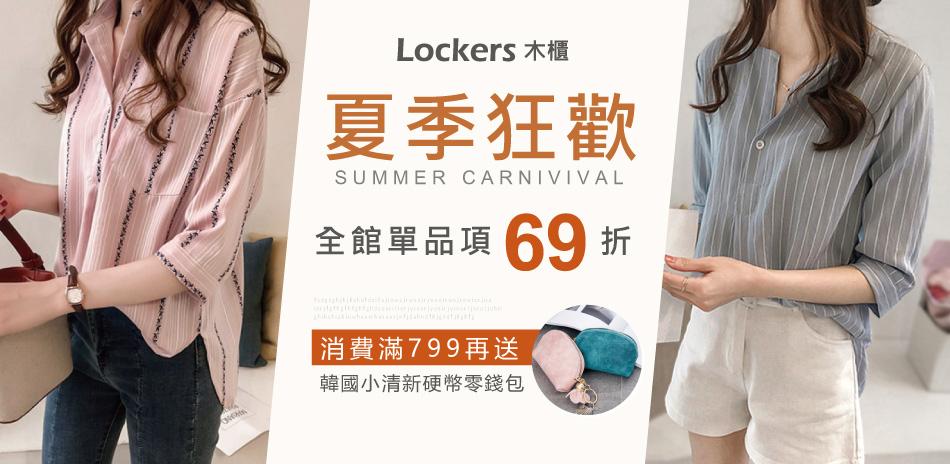 Lockers 木櫃 全館69折滿額贈韓版零錢包