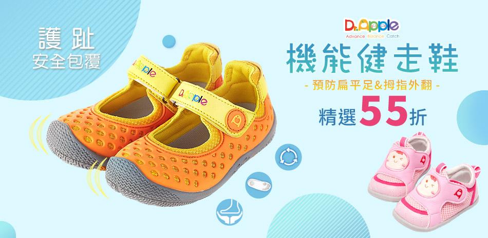Dr. Apple機能健走鞋55折