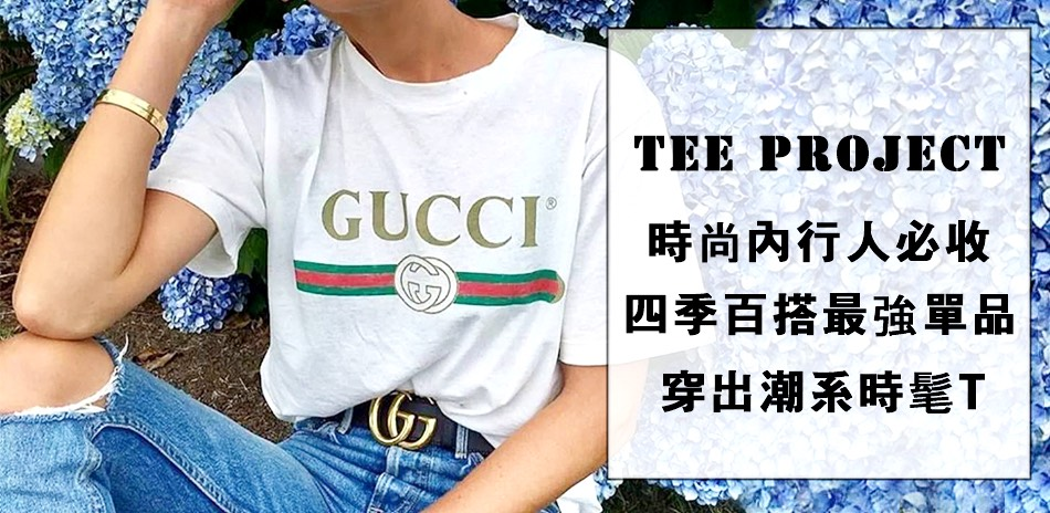 2021 春夏百搭款 時髦精品T-shirt