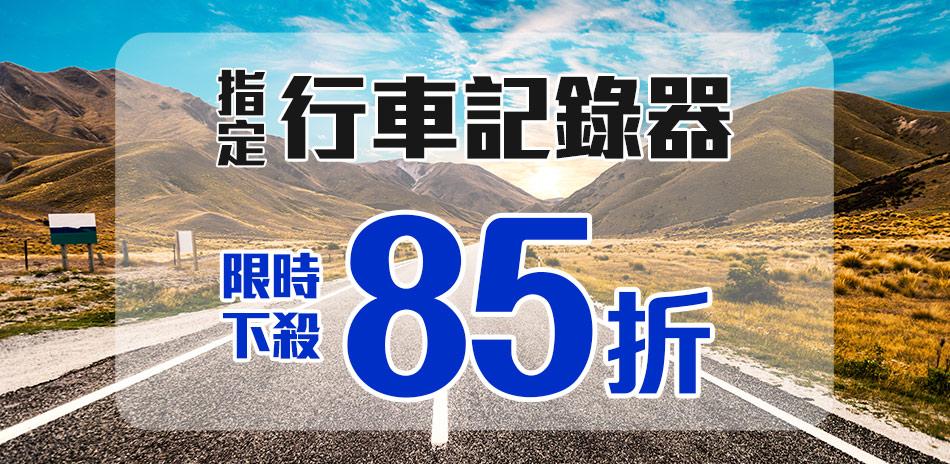 暑期特賣-指定行車記錄器限時下殺85折