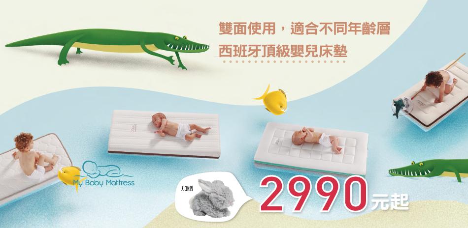 西班牙頂級嬰幼兒床墊2990元起