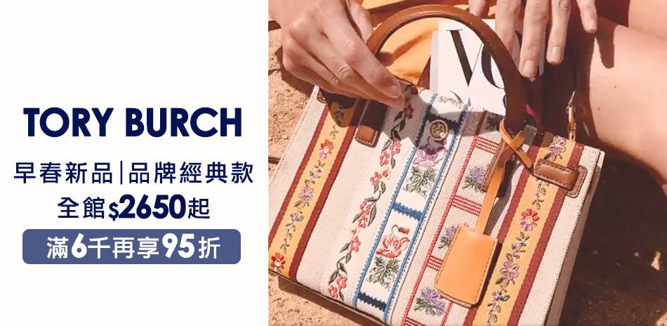 TORY BURCH 送禮推薦專櫃新品2650起