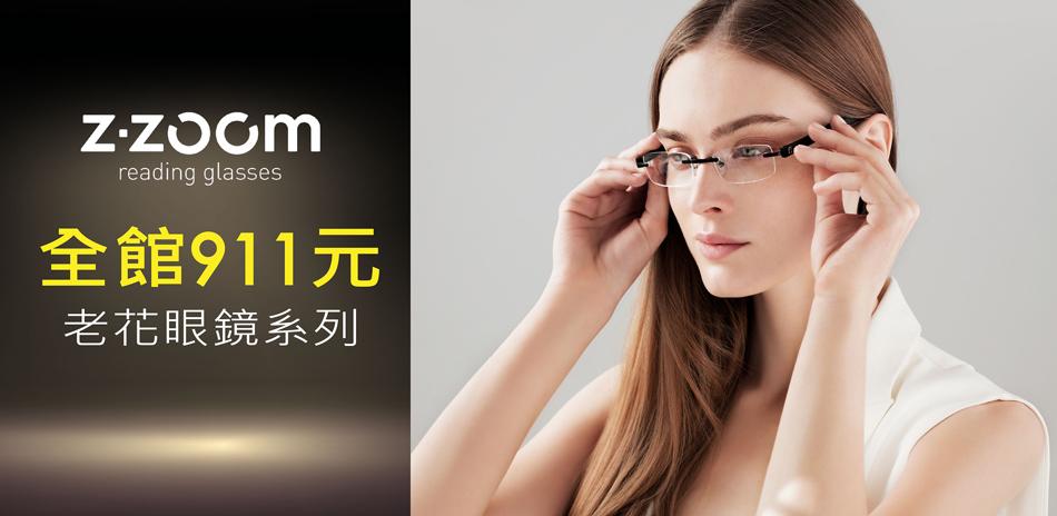 Z·ZOOM老花眼鏡系列★限時全館$911