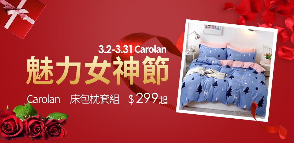 carolan魅力女神節 床包枕套組299起