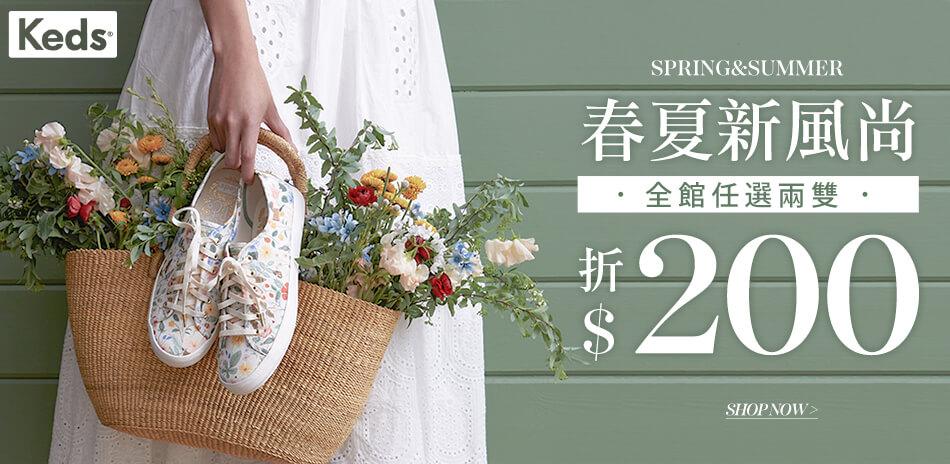 Keds春夏新風尚,兩雙折$200