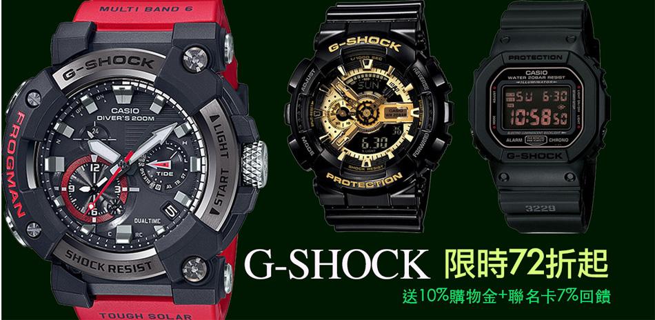 G-SHOCK x BABY-G 限時結帳95折