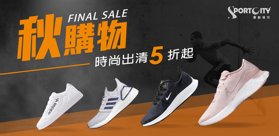 NIKE adidas 秋購物全館5折起