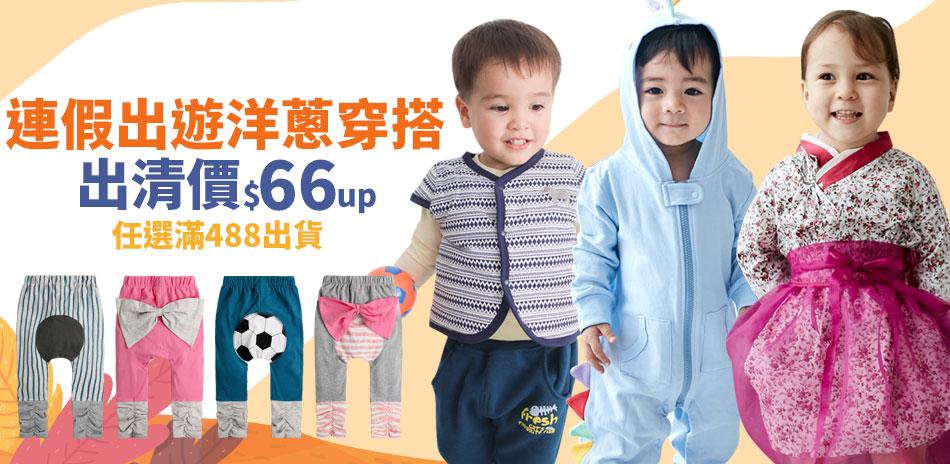baby童衣▼連假出遊造型穿搭 吸睛價66up