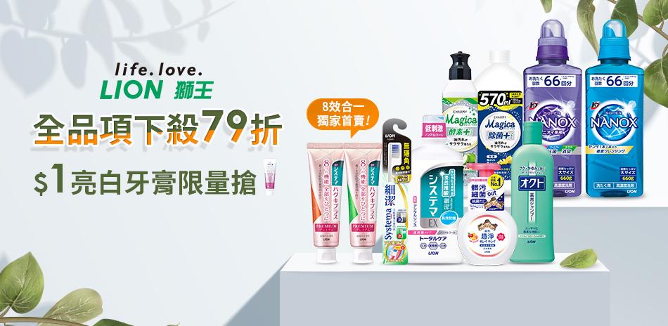 日本獅王月光節限定1元加購牙膏