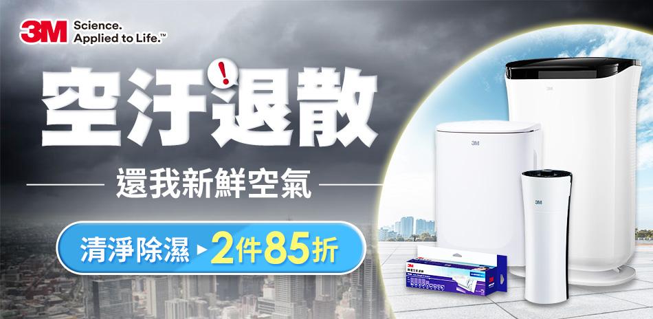 ★熱銷品(快倉),3M清淨機濾網_2件85折