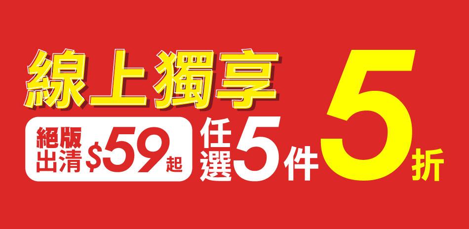 生活工場 絕版出清 任選5件5折(售價已折)