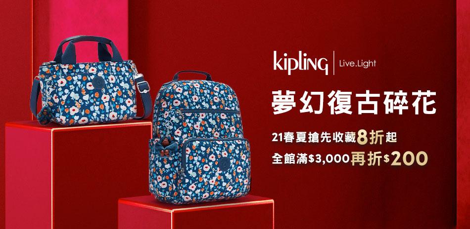 Kipling 夢幻復古碎花春夏新品8折起
