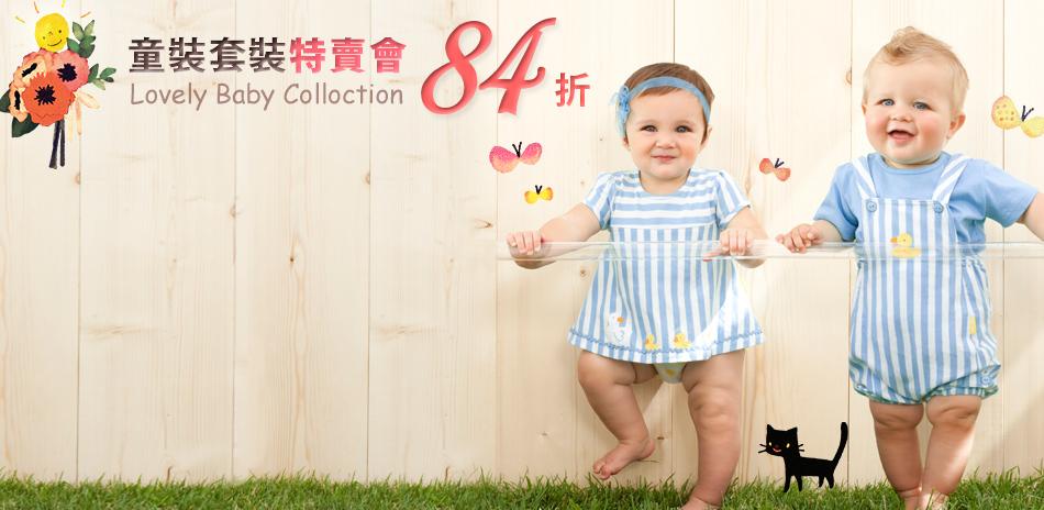 進口寶寶套裝●結帳84折