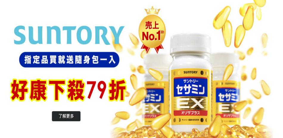 Suntory&台糖聯合品牌下殺79折起
