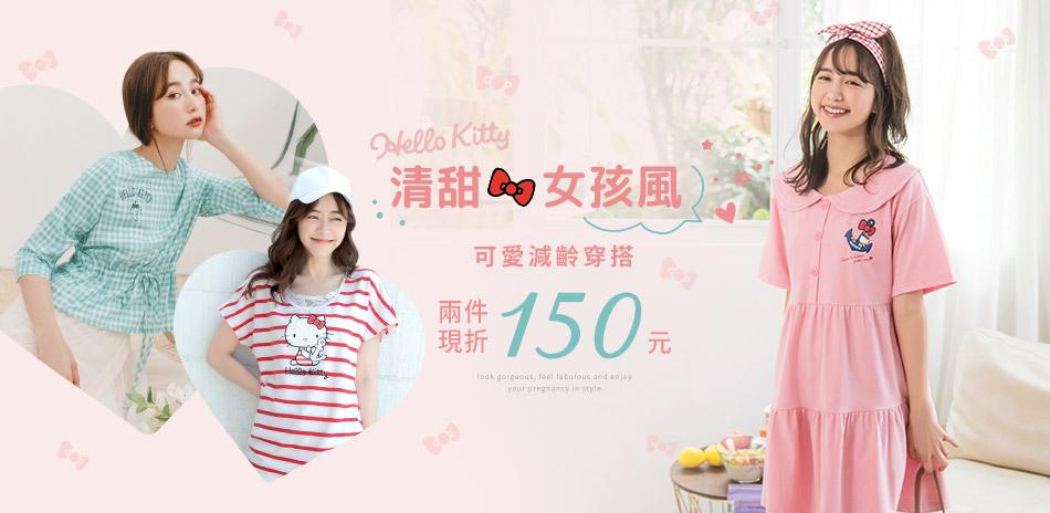 【OB嚴選】清甜女孩風_兩件折150