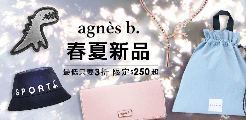 agnes b. 春夏專櫃新品| 限量3折起