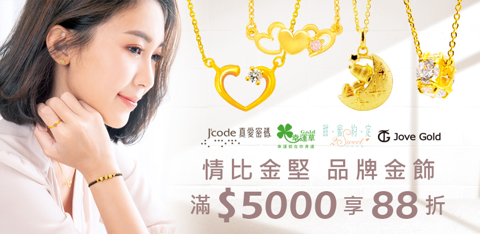 金飾品牌聯合獨家下殺 滿5000享88折