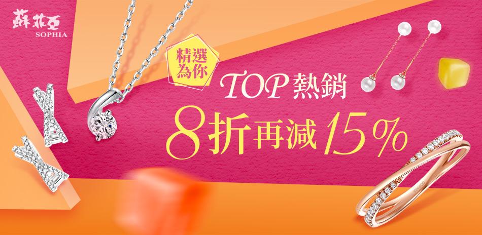 蘇菲亞TOP熱銷 精選為你 8折再減15%