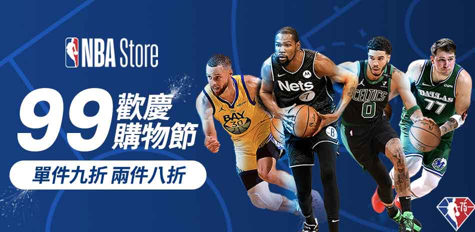 NBA  歡慶99購物 1件9折2件8折