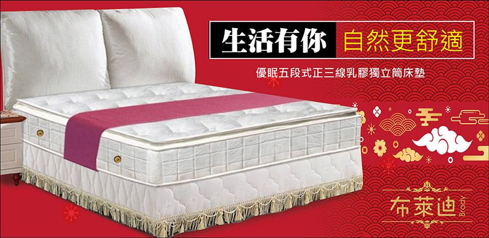 布萊迪 獨立筒床墊85折起 買就送保潔墊