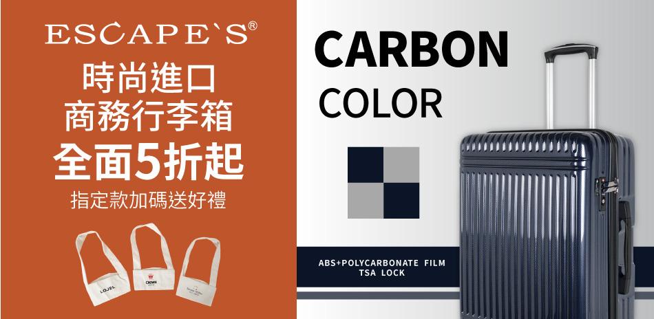 ESCAPE'S聯合品牌行李箱 5折起