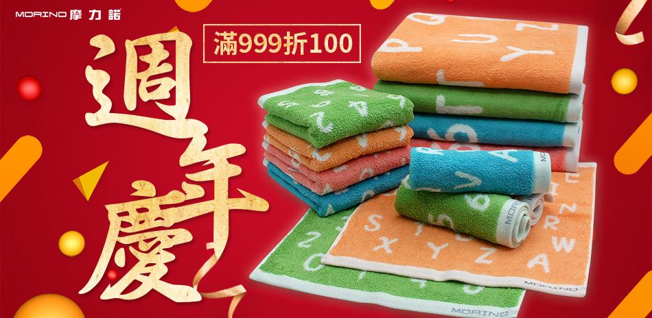 摩力諾毛巾 週年慶滿999現折100!