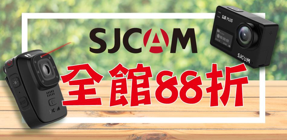 SJCAM百貨週年慶88折