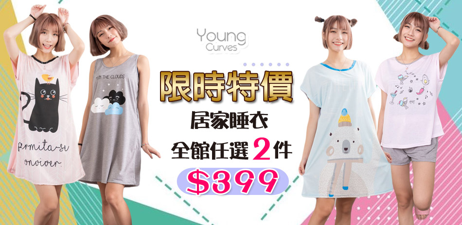 Young Curves居家休閒睡衣任2件399